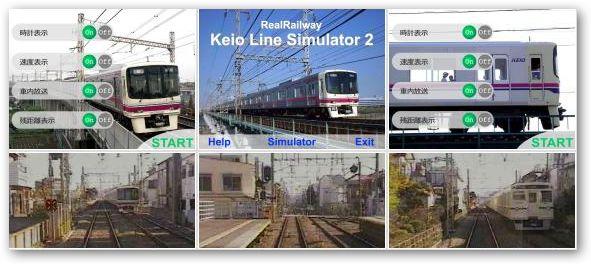 Gioco Simulare Treni